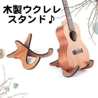 ウクレレ スタンド 木製 ミニギター バイオリン 小型の弦楽器用 木目調(その他)