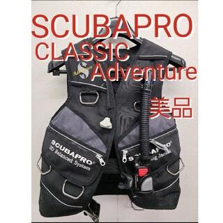 スキューバプロ(SCUBAPRO)の超美品スキューバプロ BCD クラシックアドベンチャー  スキューバダイビング(マリン/スイミング)