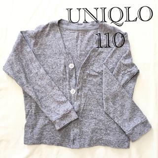 ユニクロ(UNIQLO)のユニクロ カーディガン 110cm(カーディガン)