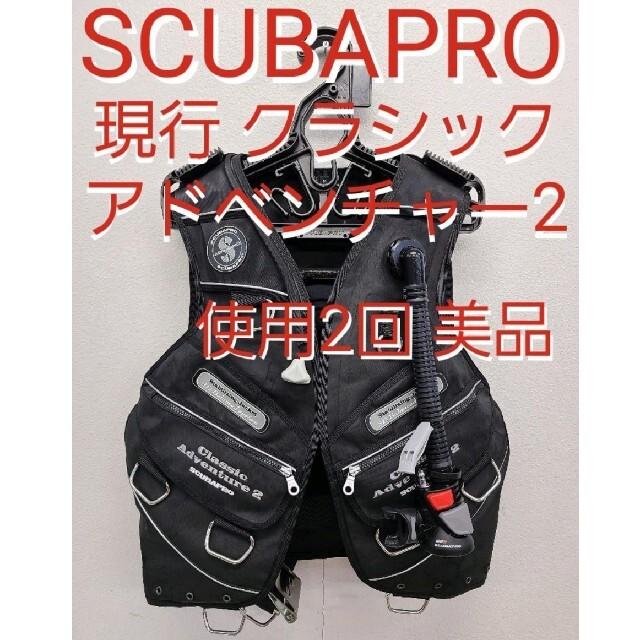 SCUBAPRO(スキューバプロ)のスキューバプロ クラシック アドベンチャー2 SCUBAPRO BCDダイビング スポーツ/アウトドアのスポーツ/アウトドア その他(マリン/スイミング)の商品写真