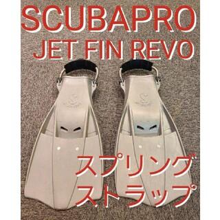 スキューバプロ(SCUBAPRO)のSCUBAPRO JETFIN REVO スキューバダイビング スキューバプロ(マリン/スイミング)