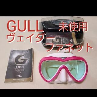 ガル(GULL)のGULL VADER ヴェイダーファネット マスク ダイビング ガルベイダー(マリン/スイミング)