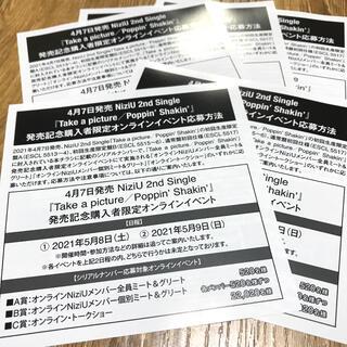 NiziU オンラインイベント シリアルナンバー 応募