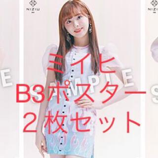 NiziU  ニジュー HMV オリジナルB3サイズポスター  ミイヒ2枚セット