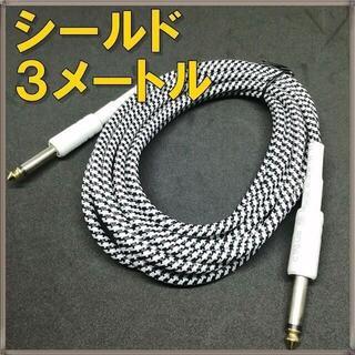 【新品】ギターシールド 3m 24K 個性的 高性能 ギター ベース キーボード(シールド/ケーブル)
