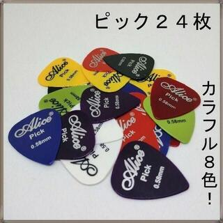 【新品】ギターピック 24枚 0.58mm 8色 ティアドロップ カラフル 徳用(エレキギター)
