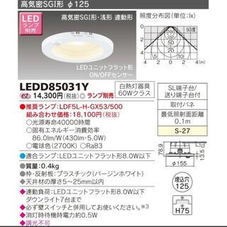 トウシバ(東芝)の東芝 125パイ ダウンライト 人感センサー付き(天井照明)