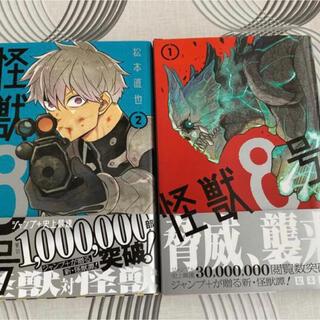 集英社 - 怪獣8号 1.2巻セット
