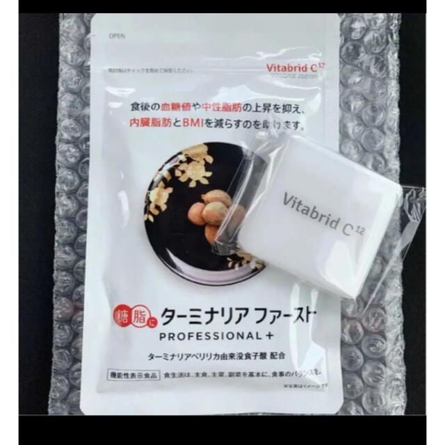 匿名配送無料✨新品未開封 ターミナリアファースト 1袋 コスメ/美容のダイエット(ダイエット食品)の商品写真