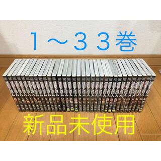 【新品・未使用】進撃の巨人 1〜33巻全巻セット