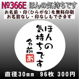 サンキューシール №366E(宛名シール)