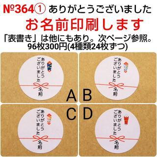 サンキューシール №364①(宛名シール)