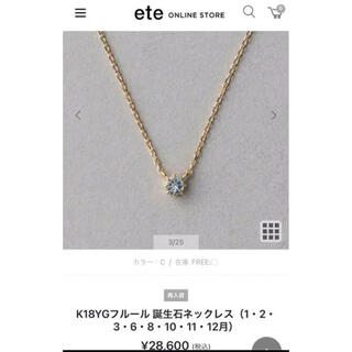 ete - 【4月まで】ete K18 誕生石ネックレス ブルー