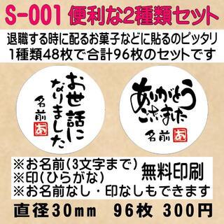 サンキューシール S-001(宛名シール)