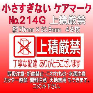 小さすぎないサンキューシール №214G 上積厳禁(宛名シール)