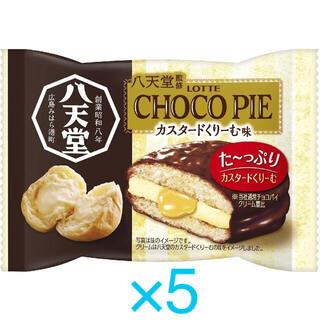 ロッテ チョコパイ 引換券 5枚 クーポン ファミマ (フード/ドリンク券)