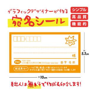 デザイナーが作る宛名シール★差出人欄印字無料★即購入OK★20枚★(宛名シール)