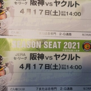 ハンシンタイガース(阪神タイガース)の阪神 vs ヤクルト 4月17日 グリーンシートペア(野球)