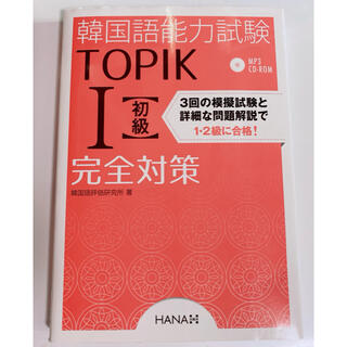 韓国語能力試験TOPIK1〈初級〉完全対策 おまけ付き