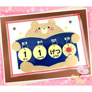 日めくりカレンダーくまちゃんえほん       《壁面タイプ》万年カレンダー(その他)
