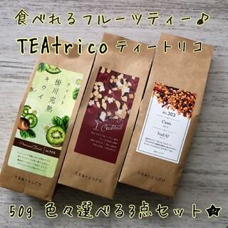u様専用TEAtrico ティートリコ 50gサイズ 色々選べる4点セット(茶)