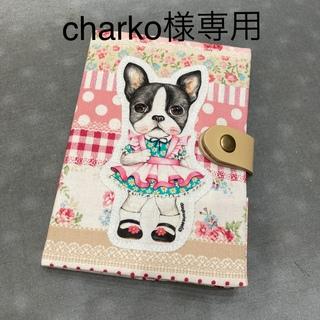 charko様専用(その他)