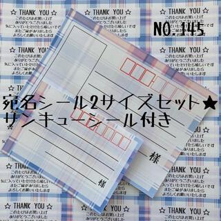 【NO.145】宛名シール2サイズセット(宛名シール)