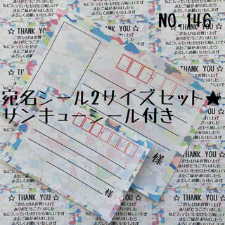 【NO.146】宛名シール2サイズセット(宛名シール)
