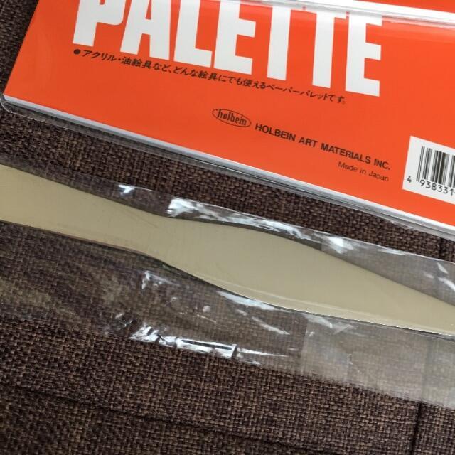 未使用ペーパーパレット 金属ヘラ付き エンタメ/ホビーのアート用品(その他)の商品写真