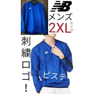New Balance - 【シャカシャカ】ピステ 長袖 ニューバランス メンズ 2XLサイズ 刺繍ロゴ