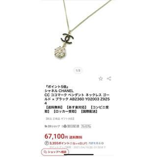 CHANEL - ココマークネックレス ゴールド × ブラック