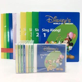 Disney - 2008年購入!シングアロング 絵本&CD ディズニー英語システム DWE