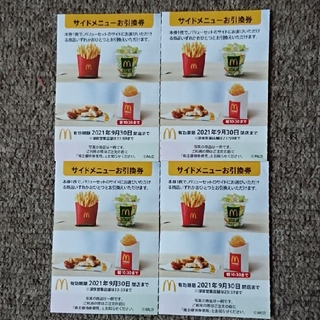 マクドナルド(マクドナルド)のMcDonald's マクドナルド🍟サイドメニューお引換券4枚(フード/ドリンク券)