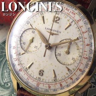 ロンジン(LONGINES)の★至高★1950'sロンジン18金無垢/フライバック/メンズ腕時計WW1365(腕時計(アナログ))