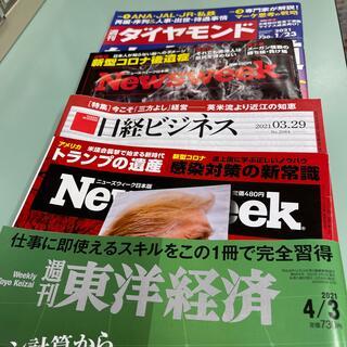 週刊ダイヤモンド&NEWS weeeek&週刊東洋経済(ニュース/総合)