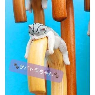 フェリシモ(FELISSIMO)のサバトラ 傘タグ【フェリシモ猫部】(傘)