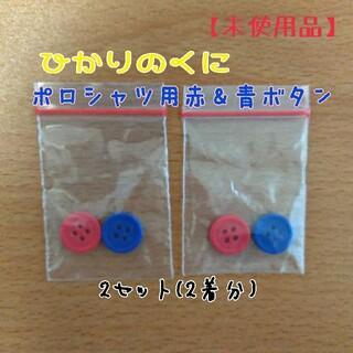 【未使用品】ひかりのくに☆白ポロシャツ用ボタン★赤ボタン☆青ボタン☆2セット(各種パーツ)