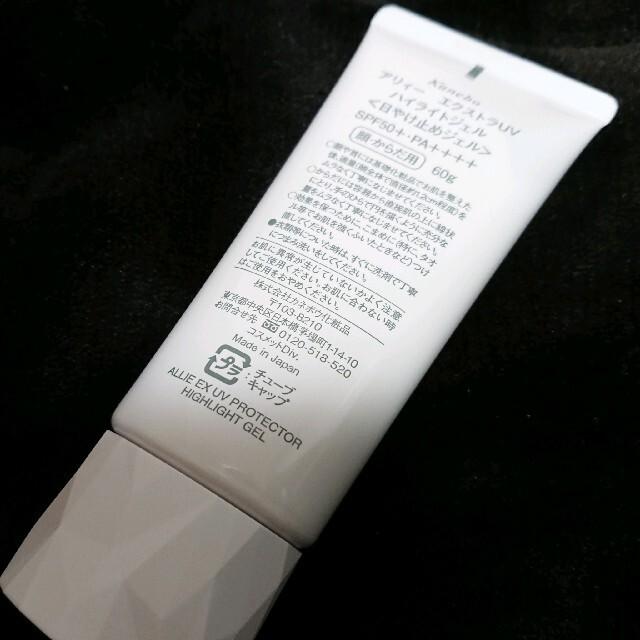 Kanebo(カネボウ)の【未使用】日焼け止め コスメ/美容のボディケア(日焼け止め/サンオイル)の商品写真