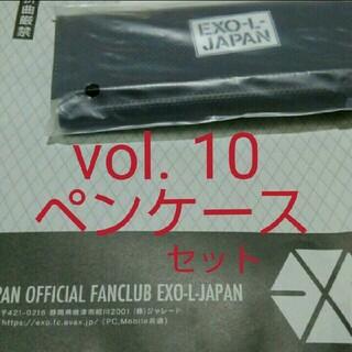 新品 EXO 会報 vol. 10    + ペンケース セット