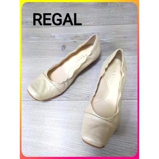 REGAL - 【REGAL Platinum レザー パンプス】リーガル 靴 レディース