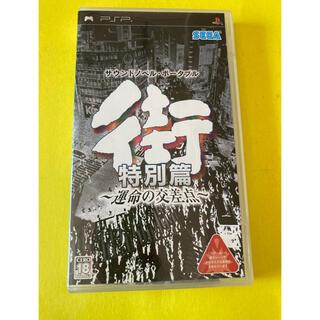 プレイステーションポータブル(PlayStation Portable)の街 ~運命の交差点~ 特別篇 PSP(携帯用ゲームソフト)
