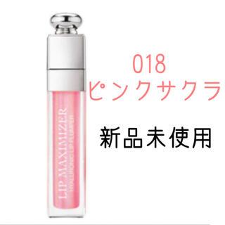 Dior - 新品未使用 ディオール リップ マキシマイザー 018 ピンクサクラ 限定色