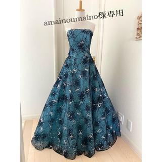エメ(AIMER)のamainoumaino 様専用ステージドレス ウェディング(ロングドレス)