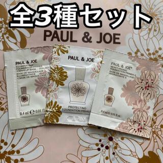 PAUL & JOE - ポールアンドジョー  人気 下地 サンプル 全3種セット ラトゥー 保湿 日焼止