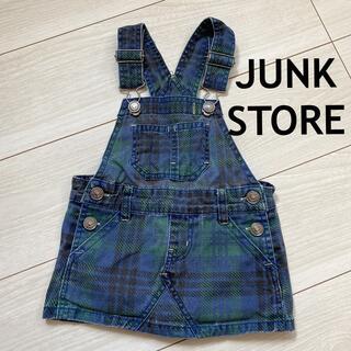 ジャンクストアー(JUNK STORE)のよりどり対象☆JUNK STORE ジャンパースカート(スカート)