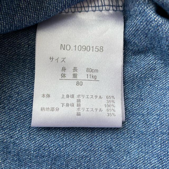 futafuta(フタフタ)のfutafuta 80センチ前開きロンパース キッズ/ベビー/マタニティのベビー服(~85cm)(ロンパース)の商品写真