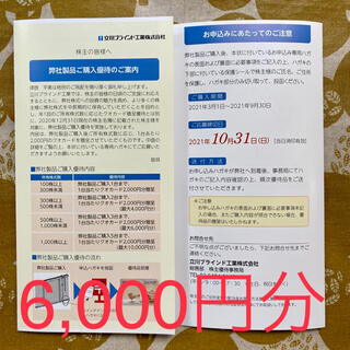 ★最新★立川ブラインド株主優待6,000円分(その他)