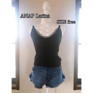 アナップラティーナ(ANAP Latina)の新品タグ付き ANAP latina フリルチュールニットキャミソール(キャミソール)