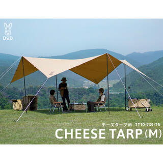 DOPPELGANGER - DOD チーズタープ Mサイズ