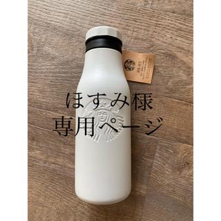 Starbucks Coffee - 新品 未使用 スタバ タンブラー スターバックス